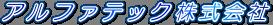 アルファテック株式会社